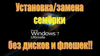 Как установить/заменить Windows 7, 64, 32 bit без дисков и флешек/Install replace Windows 7
