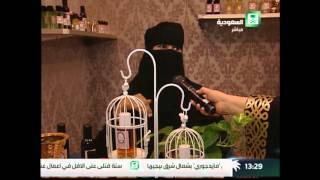 برنامج : حياتنا .. تقرير .. ليوان الرياض برعاية صاحبة السمو الملكي الأميرة نورة بنت محمد آل سعود