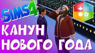 Канун Нового Года / Династия подписчиков / The Sims 4 #5