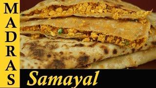 Chicken Keema Paratha in Tamil / Chicken stuffed parotta in Tamil