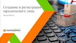 видео Регистрация юридических лиц