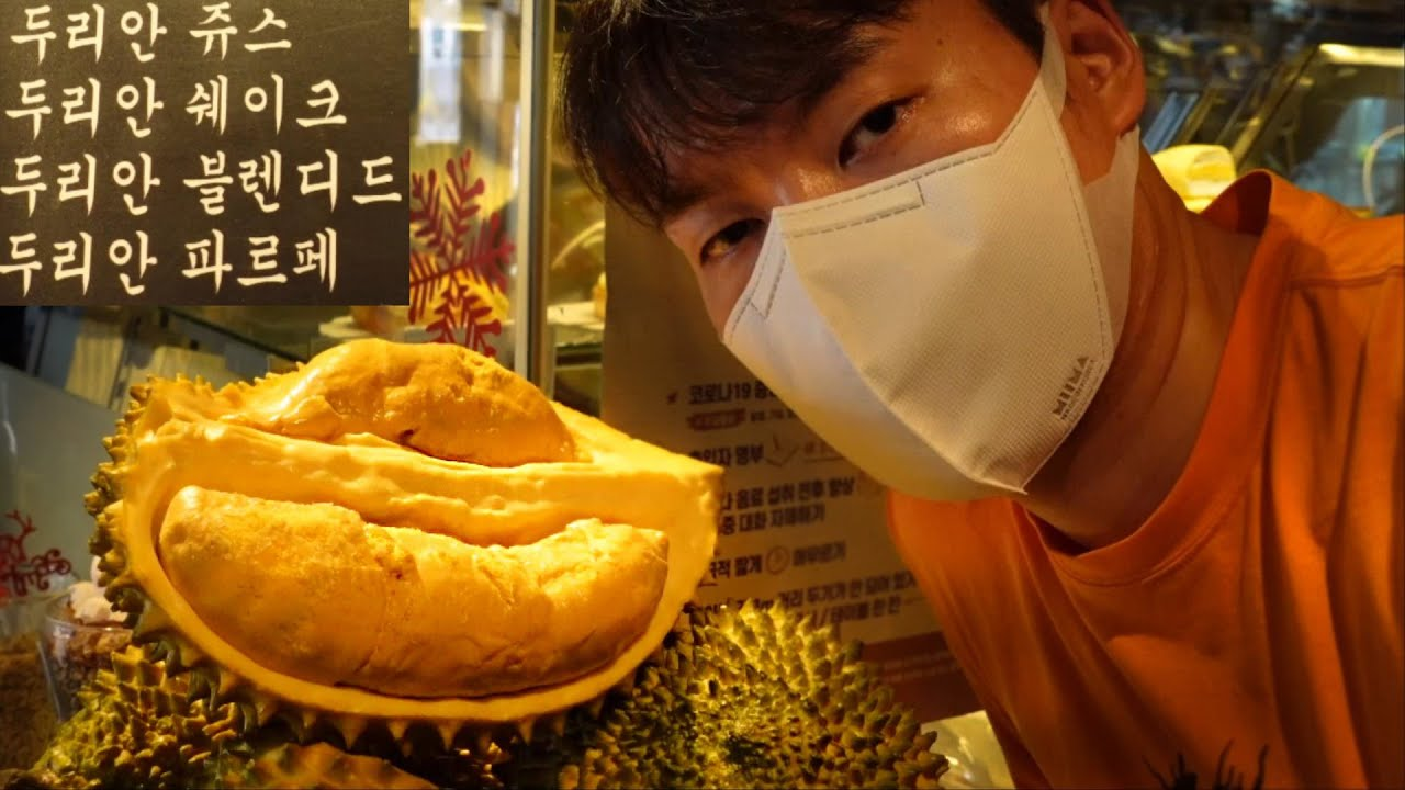 우리나라 최초로 생긴 '두리안카페' 가봤습니다. Durian Café
