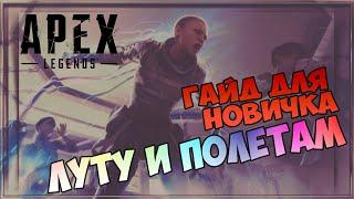 Apex Legends - Гайд по полетам и лучший лут!