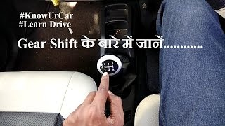 Lesson - 4- Learn Drive - Gear Shift के बारे में जानें || Know about Gear Shift
