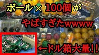 ボール×100個でメダルがあふれて止まらないwww【メダルゲーム】Japanese coin pusher