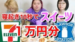 【1万円企画】寝起き10秒ならコンビニスイーツ1万円分なんて余裕でいけちゃう説!