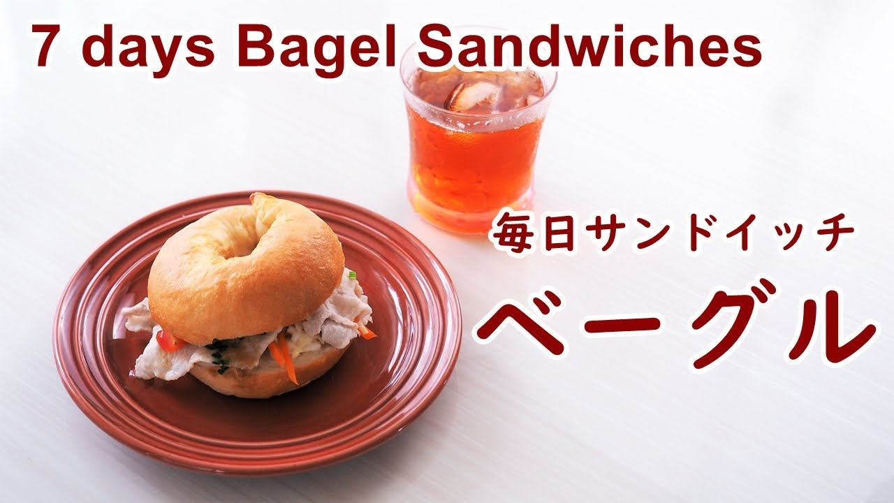 サンドイッチの1週間 ベーグルサンド編・後半【ひとり暮らしの朝ごはん】 7 days Bagel Sandwiches vol.2【Cooking Vlog】