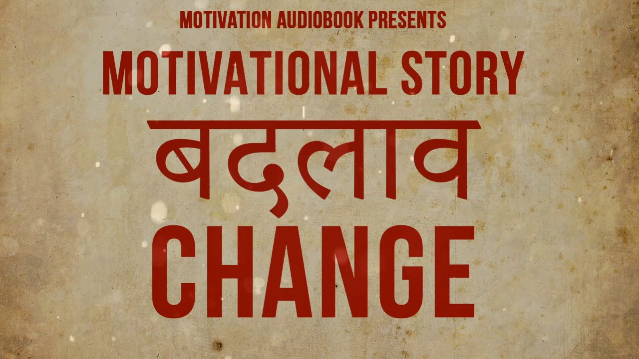 Change (बदलाव ) | motivational story in hindi  | motivational video in hindi | Motivation Audiobook