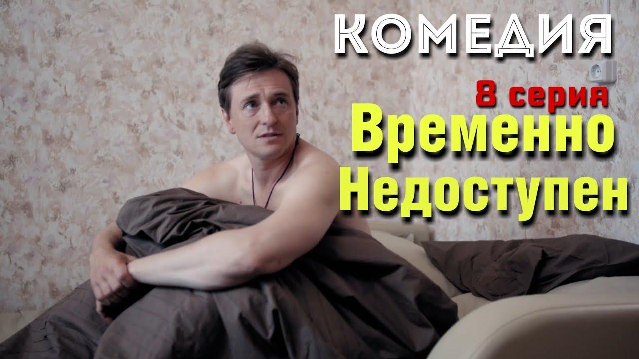 """КОМЕДИЯ  """"Временно Недоступен"""" (8 серия)"""