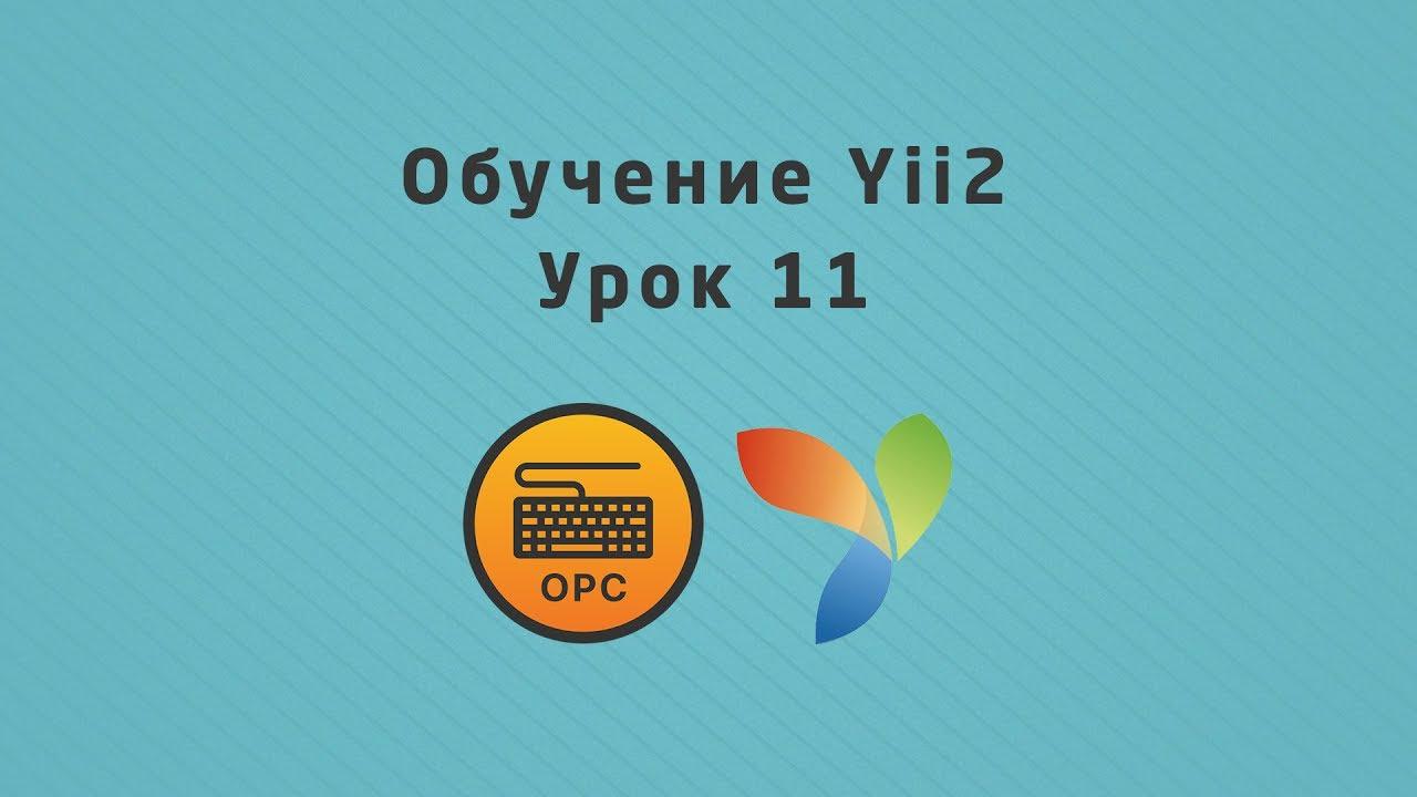 11 - Уроки Yii2  Загрузка файлов (Uploaded file)