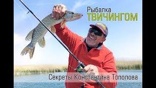 Рыбалка твичингом. Ловля щуки на воблеры. Лучшие проводки Чемпиона России.