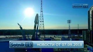 НОВОСТИ. ИНФОРМАЦИОННЫЙ ВЫПУСК 07.09.2018