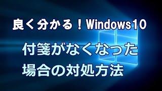 消え た 付箋 windows10