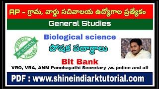 Biological Science - Bits || పోషక పదార్థాలు || AP - Grama Ward Sachivalayam Jobs Spl