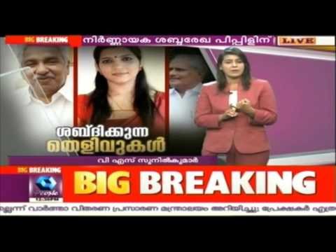 More Revelations In Solar Case: Saritha- Thampanoor Ravi New Phone Conversation Is Out