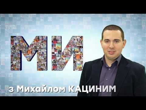 Медіа-Інформ / Медиа-Информ: Ми з Михайлом Кациним. Леонід Штекель. Ескалація конфлікту на Сході.  Частина 2