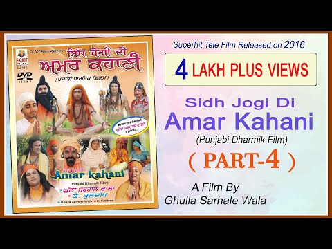 Baba Balak Nath JI Di Amar Kahani | PART 4 | TELE FILM | EKJOT FILMS | Jan 2016