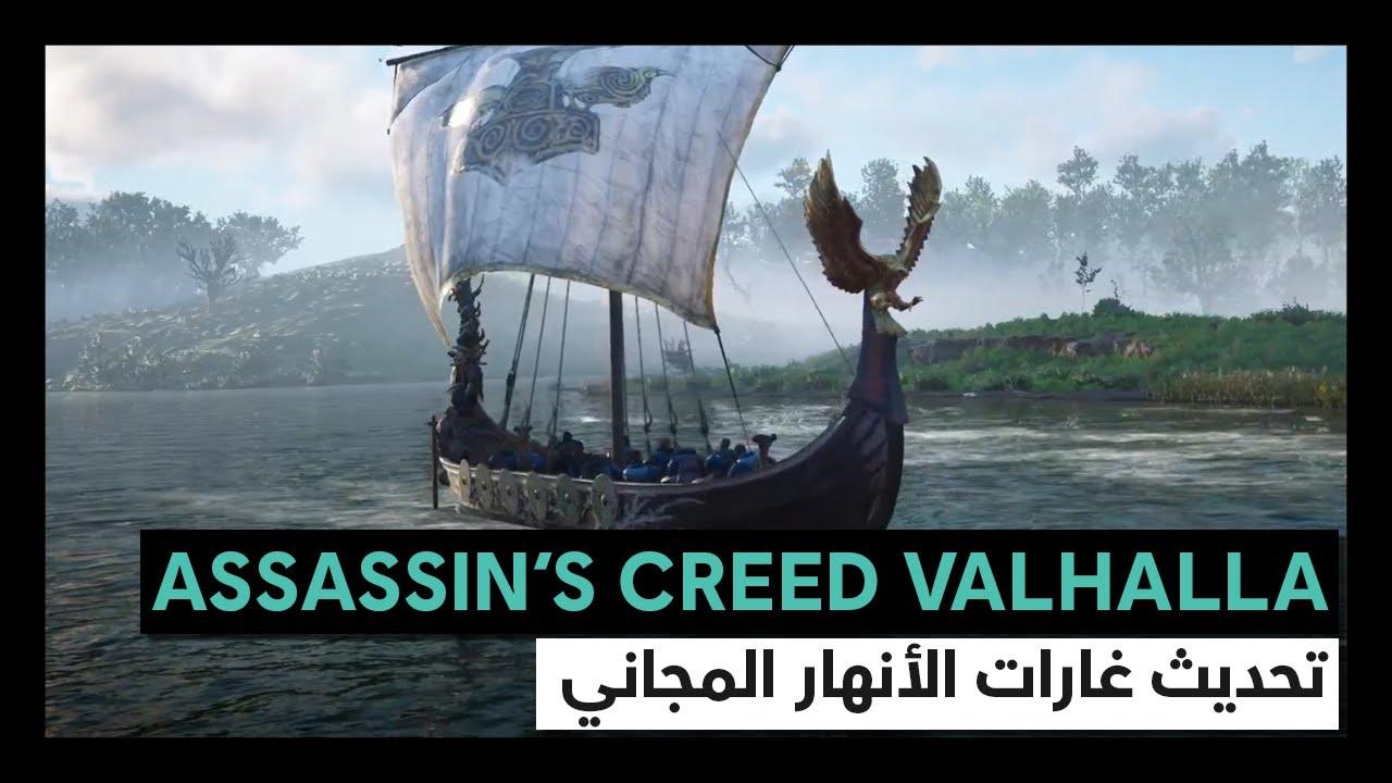 Assassin's Creed Valhalla: تحديث غارات الأنهار المجاني
