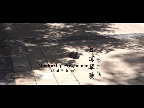 Mentorship Programme (2nd Edition) 第二屆「拜師學藝」