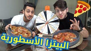 تحدي البيتزا بمكونات جديدة | نتيجة غير متوقعة!! 😱