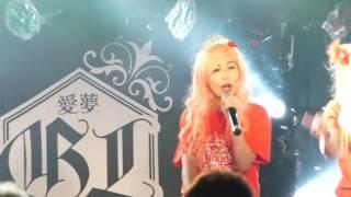 2017/2/2 新年GLTOKYO主催SAVESMILELIVE 2部のスペシャルライブ GLオフ...