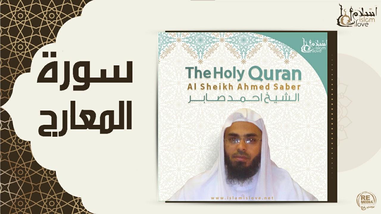 الشيخ احمد صابر - سورة المعارج