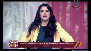 صباح دريم | صحيفة الجارديان: اتجاه قوى بطرد قطر من مجلس التعاون الخليجي