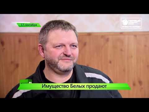 Новости Кирова выпуск 17.09.2019