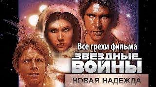 """Все грехи фильма """"Звёздные войны: Эпизод 4 – Новая надежда"""""""