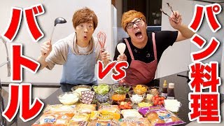 YouTube動画:【ヒカキン VS セイキン】兄弟でパン料理バトル!!(審査員:ポンちゃん & ママキン)