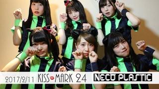 """2月11日(土)に新宿のZirco Tokyoで開催しました、 """"KissMark 24〜バレン..."""