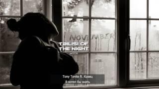 Tony Tonite ft  Кравц   Я хотел бы знать