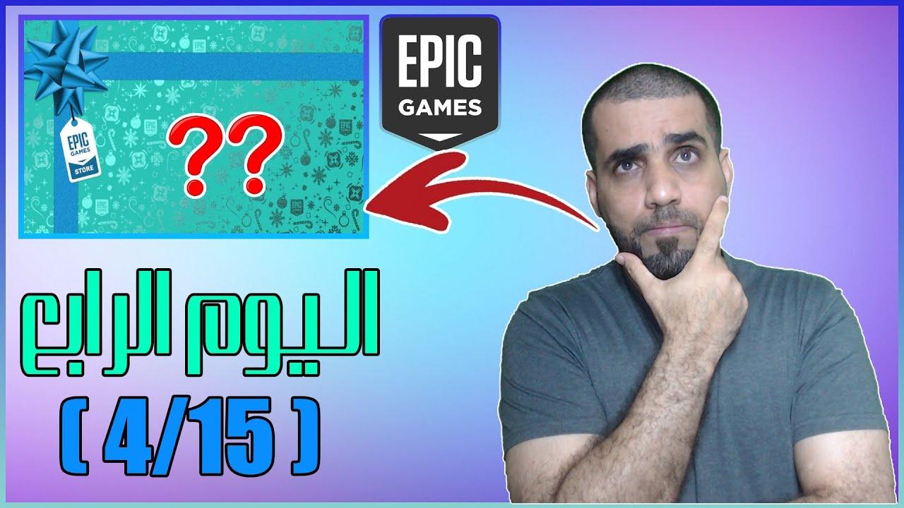 هدايا أبيك قيمز المجانية الـــــيوم الرابع 4 15 Epic Games Youtube