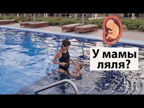 VLOG: Реакция Вовы на лялю в животике у мамы