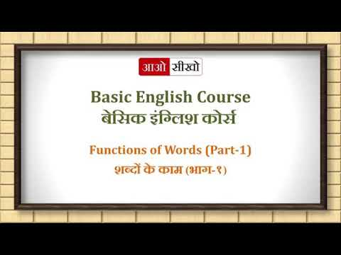Basic English - Video 16 - Functions of Words ( Part -1 )