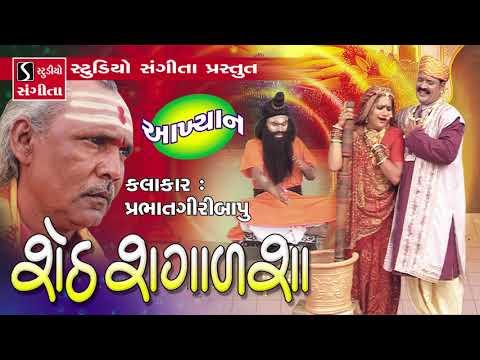 Sheth Sagalsha શેઠ શગાળશા - Akhyan - Gujarati Varta - Prabhatgiri Bapu Khambhdawada