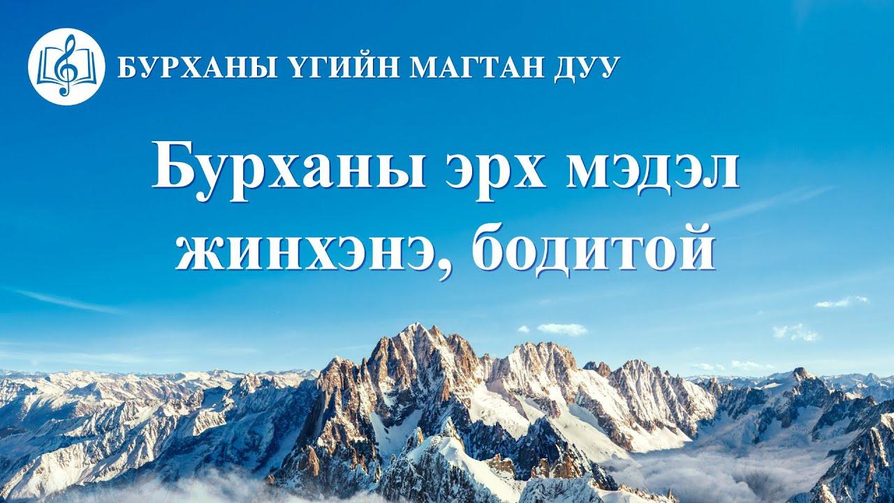"""""""Бурханы эрх мэдэл жинхэнэ, бодитой"""" Magtan duu (Lyrics)"""
