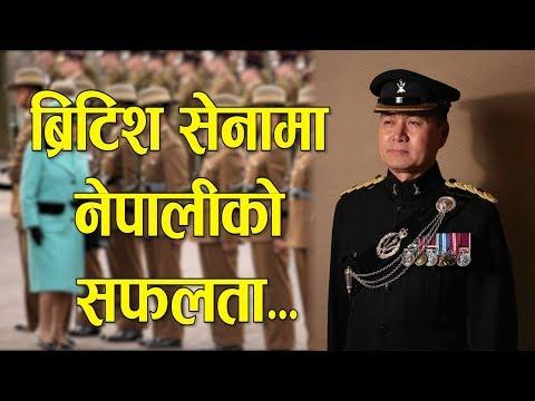 ब्रिटिश सेनाको उच्च ओहोदामा फेरी नेपाली, कसरी भए त सफल ?? || NICE TV