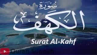 سورة الكهف Surah Alkahf كاملة و رائعة بصوت حنون !!  للقارئ إسماعيل النوري  Sourat Al KAHF
