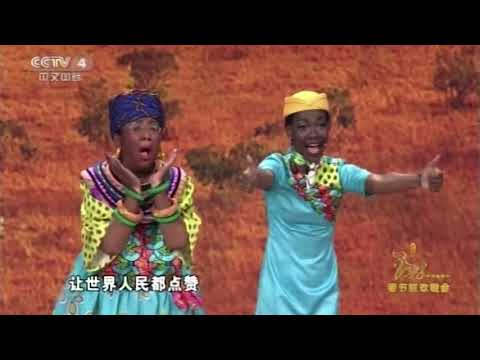 Chinese New Year Gala- African on TV- Aliens say hello by spitting at each others