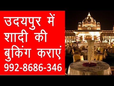 TOTAL FULL WEDDING MANAGEMENT IN UDAIPUR 09928686346