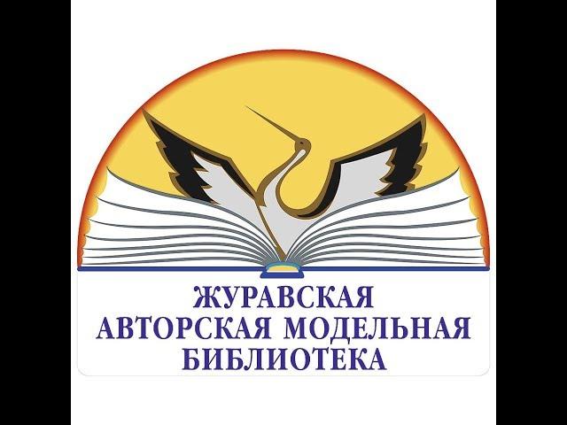 Изображение предпросмотра прочтения – «Журавская авторская модельная библиотека» читают произведение «Ася» И.С.Тургенева