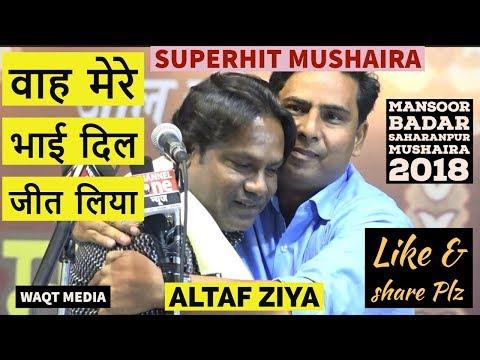 वाह मेरे भाई दिल जीत लिया altaf ziya mansoor badar saharanpur mushaira 2018