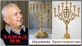 Зазнобин В.М. Западня Запада vs Цивилизация Русь