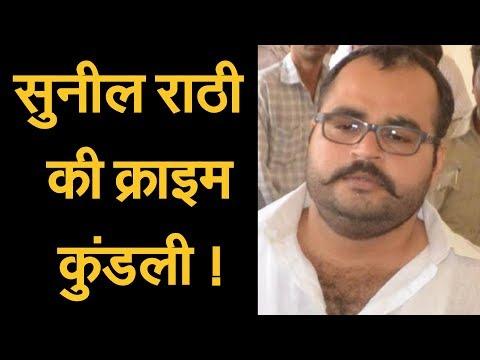 Most Wanted माफिया डॉन Sunil Rathi  की क्राइम कुंडली