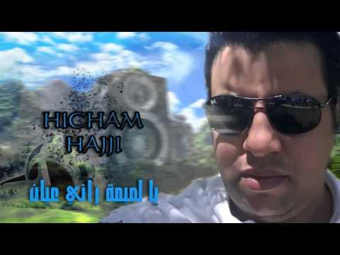 Hicham Hajji ya loumima rani 3ayan--------- ----هشام حاجي يا لميمة راني عيان