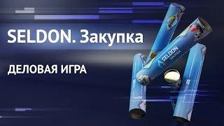 Презентация деловой игры ''SELDON. Закупка''   XV Форум-выставка «ГОСЗАКАЗ»