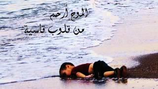 """مغربي ينعى السوري آلان بـ """"الموج أرحم"""""""