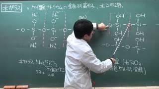 【化学】無機化学⑭(4of5)~ケイ素とその化合物~
