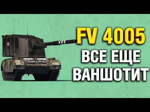 FV 4005 - СТРЯХИВАЮ ПЫЛЬ С ЛЮБИМОЙ ПТ